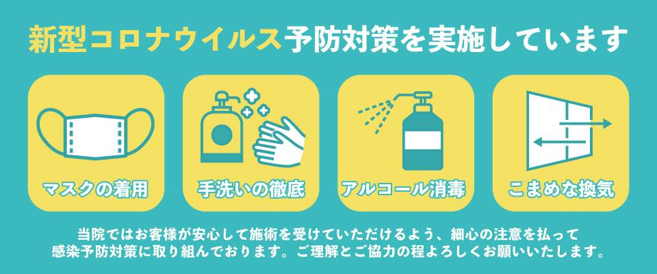 コロナウィルス感染対策